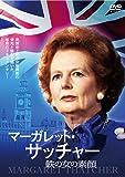 マーガレット・サッチャー 鉄の女の素顔 [DVD]