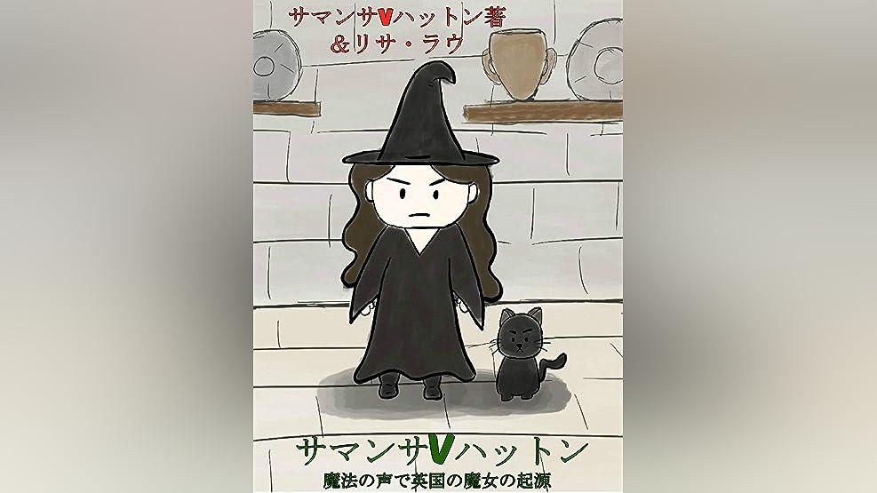 サマンサVハットン 魔法の声で英国の魔女の起源