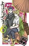 よしとおさま! 6 (ゲッサン少年サンデーコミックス)