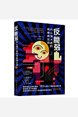 13 Things Mentally Strong People Don't Do (Chinese Edition) Paperback