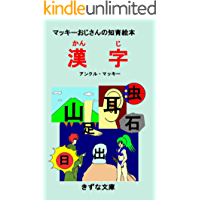 The educational picture book of KANJI by Uncle Mackey (Kizuna-Bunko) (Japanese Edition)