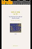 查令十字街84号(北京遇上西雅图之不二情书,爱书人的圣经)