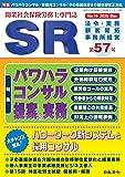 開業社会保険労務士専門誌 SR 第57号 2020年 03 月号 [雑誌]