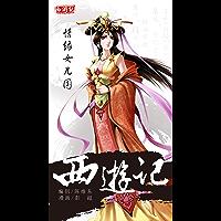 西游记13-情缘女儿国
