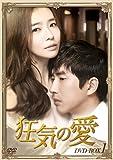 [DVD]狂気の愛 DVD-BOX1