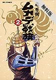 ムカデ戦旗(2)【期間限定 無料お試し版】 (ビッグコミックス)