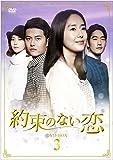 約束のない恋 DVD-BOX3