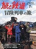 旅と鉄道 2015年 07月号 [雑誌]