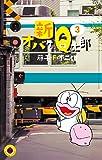 新オバケのQ太郎 (3) (てんとう虫コミックス)