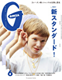 GINZA(ギンザ) 2019年 6月号 [初夏の新スタンダード!] [雑誌]