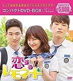 恋するレモネード コンパクトDVD-BOX[スペシャルプライス版]