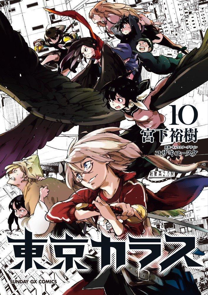 東京カラス 10