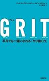 GRIT(グリット) 平凡でも一流になれる「やり抜く力」