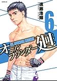 オールラウンダー廻(6) (イブニングコミックス)