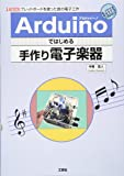 Arduinoではじめる手作り電子楽器 (I・O BOOKS)