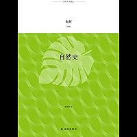 【2018新版】自然史(译林人文精选)