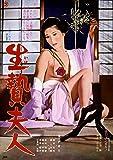 ロマンポルノ45周年記念・HDリマスター版ブルーレイ 生贄夫人 [Blu-ray]