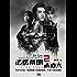 """清道夫 (法医秦明系列)《法医秦明2清道夫》 同名影视热播,""""黄金铁三角""""强势归来!"""