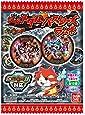 妖怪ウォッチ 妖怪メダルバスターズラムネ 20個入 BOX(食玩・清涼菓子)