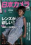 日本カメラ 2018年 08 月号 [雑誌]