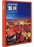 走遍中国:重庆(第三版)