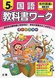 小学教科書ワーク 光村図書版 国語 5年