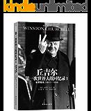 丘吉尔世界大战丛书-第一次世界大战回忆录01