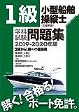 1級小型船舶操縦士(上級科目)学科試験問題集(2019-2020年版) 2級から1級への進級用