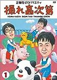 撮れ高次第 Vol.1 [DVD]