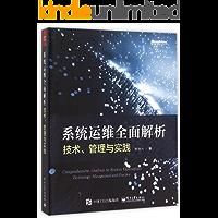 系统运维全面解析:技术、管理与实践