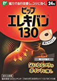 ピップ エレキバン 130 24粒入(PIP ELEKIBAN 130,24patches)