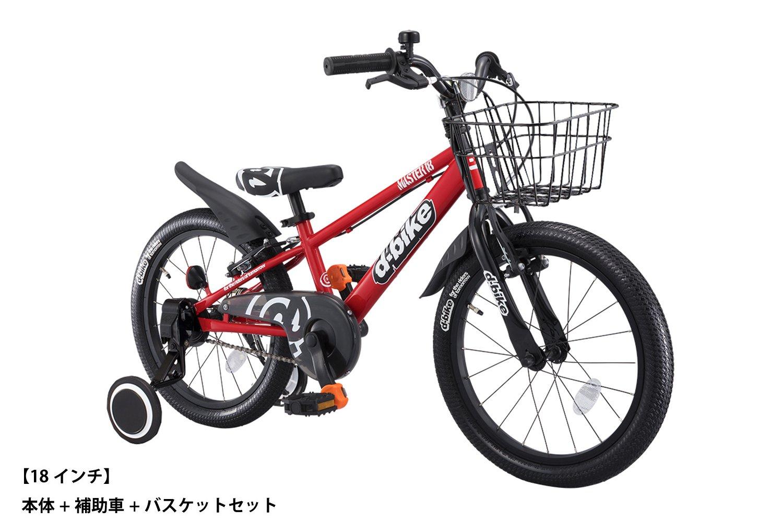 IDES(アイデス) D-Bike MASTER16/18V ディーバイクマスター B07C2FTS3D 16|レッド|本体+バスケット+補助車セット レッド 16
