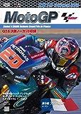 2019 MotoGP公式DVD Round 5 フランスGP