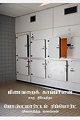 பிணவறைக் காப்பாளன் - போஸ்ட்மார்ட்டம் ரிப்போர்ட்: Morgue Keeper - Postmortem Report (Tamil Edition) Kindle Edition