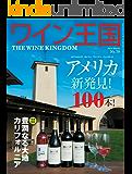 ワイン王国 2014年 3月号 [雑誌]
