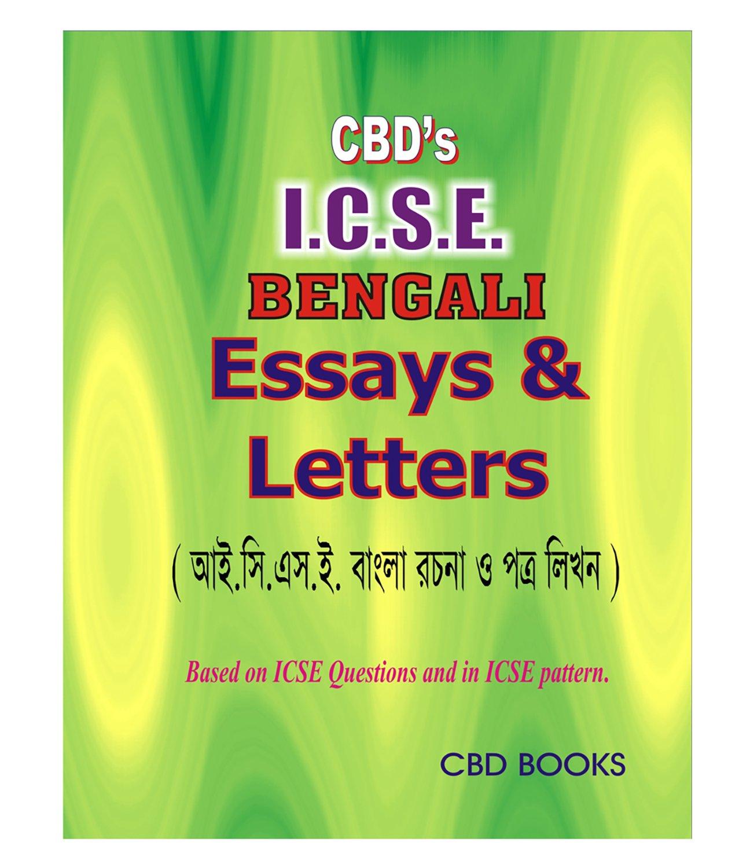 BENGALI ESSAY BOOK DOWNLOAD