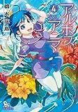 アルボスアニマ 4 (リュウコミックス)