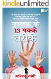 13 Steps to Bloody Good Luck (Hindi) (Hindi Edition)