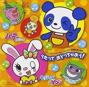 パブー&モジーズ CD