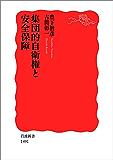 集団的自衛権と安全保障 (岩波新書)
