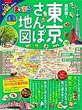 まっぷる 超詳細! 東京さんぽ地図'19 (マップルマガジン 関東)