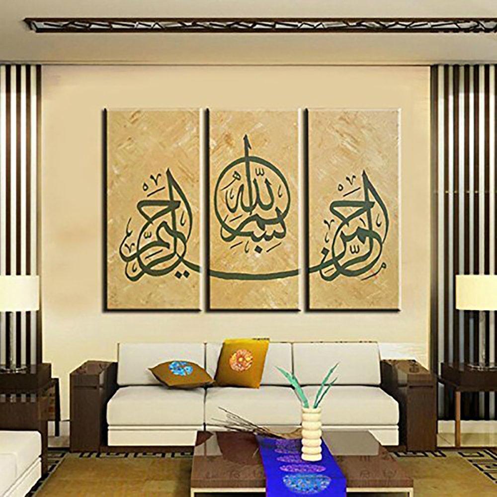 Amazon.com: Arabic Calligraphy Islamic Wall Art 3 Panel Canvas ...