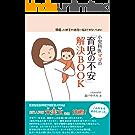 小児科医ママの「育児の不安」解決BOOK‐間違った助言や迷信に悩まされないために