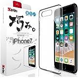 【 iPhone7 ケース ~ 薄くて軽い 】 アイフォン7ケース iPhone7 カバー スマホの美しさを魅せる【 保護フィルム 付き】 0.8mm OVER's 巧みシリーズ® (貼り付け4点セット)