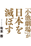 「小池劇場」が日本を滅ぼす (幻冬舎単行本)