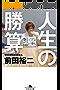 人生の勝算 (幻冬舎文庫)