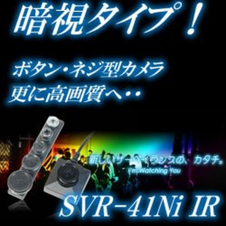 コニーエレクトロニクスサービス 暗視対応 高画質 超小型 [CCDカメラ] ボタン ネジ型 デザイン SVR-41NiIR B00LTLQL6Q
