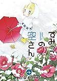 すみっこの空さん(4) (ブレイドコミックス) (BLADE COMICS)