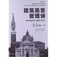 建筑是首哲理诗:对世界建筑艺术的哲学思考(第3版)