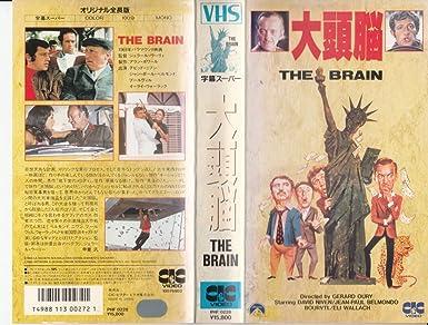 Amazon.co.jp: 大頭脳 [VHS]: ...